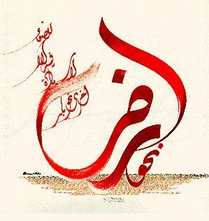 Calligraphie de Mr Hassan Massoudy
